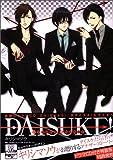 DAISUKE! Crown & Anchor / キリシマソウ のシリーズ情報を見る