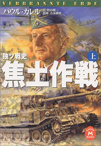 独ソ戦史 焦土作戦〈上〉 (学研M文庫)