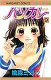 ハツカレ (9) (マーガレットコミックス (4089))