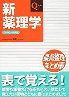 新薬理学 (Qシリーズ)