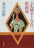 三毛猫ホームズの歌劇場<「三毛猫ホームズ」シリーズ> (角川文庫)