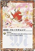 【シングルカード】フルーツチェンジ(BS35-097) - バトルスピリッツ [BS35]十二神皇編 第1章 (C)