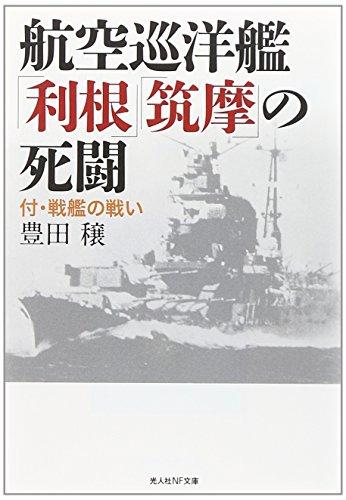 航空巡洋艦「利根」「筑摩」の死闘―付・戦艦の戦い (光人社NF文庫)の詳細を見る