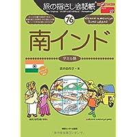 旅の指さし会話帳(76)南インド