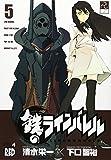 鉄のラインバレル 5 (チャンピオンREDコミックス)