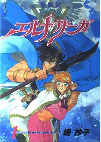 聖戦記エルナサーガ (1) (ガンガンファンタジーコミックス)の詳細を見る
