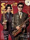 サックス・ワールド Vol.15(CD付) (シンコー・ミュージックMOOK)