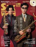 サックス・ワールド Vol.15(CD付) (シンコー・ミュージックMOOK) 画像