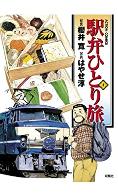 駅弁ひとり旅 : 1 (アクションコミックス)
