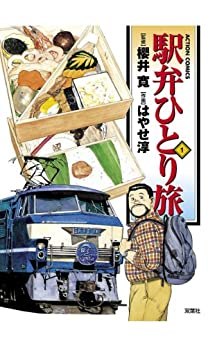 [はやせ淳, 櫻井寛]の駅弁ひとり旅 : 1 (アクションコミックス)