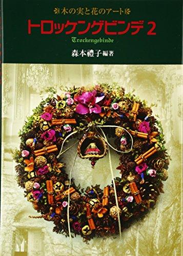 トロッケンゲビンデ〈2〉—木の実と花のアート