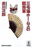 三毛猫ホームズの闇将軍 (光文社文庫)