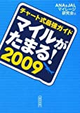 チャート式最強ガイド マイルがたまる!2009 (朝日文庫)