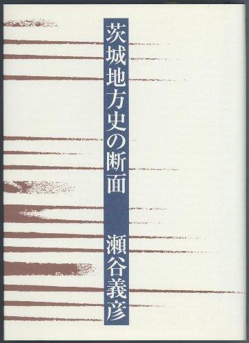 茨城地方史の断面の詳細を見る