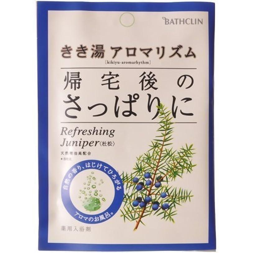 一元化する無意識雇うきき湯 アロマリズム リフレッシュジュニパーの香り 30g