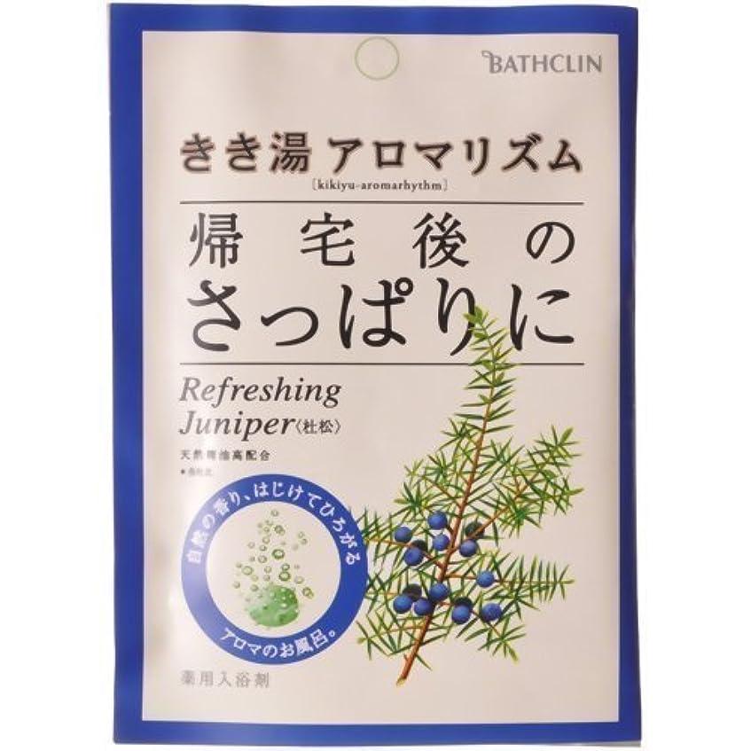 臭いラインナップ値下げきき湯 アロマリズム リフレッシュジュニパーの香り 30g