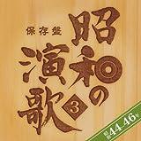 保存盤 昭和の演歌(3) 昭和44~46年