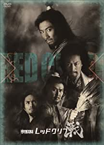 劇団EXILE W- IMPACT レッドクリフ -戦- [DVD]