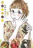 日日べんとう 8 (オフィスユーコミックス)