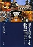 甲子園ホテル物語―西の帝国ホテルとフランク・ロイド・ライト