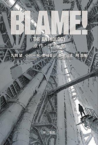 [画像:BLAME! THE ANTHOLOGY (ハヤカワ文庫JA)]