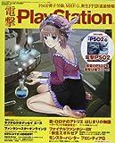 電撃PlayStation (プレイステーション) 2013年 8/29号 [雑誌]