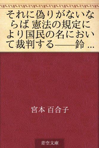 それに偽りがないならば 憲法の規定により国民の名において裁判する——鈴木裁判長