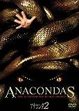 アナコンダ 2 [DVD]