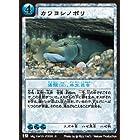 カワヨシノボリ 【川の生き物】 J1-19 (地球環境カードゲーム マイアース シングルカード)