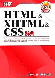 詳解 HTML & XHTML & CSS 辞典