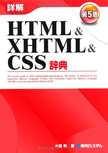 詳解 HTML & XHTML & CSS 辞典の詳細を見る