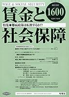 賃金と社会保障 2013年 12/25号 [雑誌]