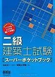 二級建築士試験スーパーポケットブック (LICENCE BOOKS)