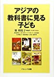 アジアの教科書に見る子ども