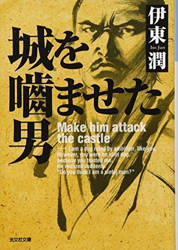 城を噛ませた男 (光文社時代小説文庫)の詳細を見る