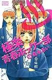 極楽青春ホッケー部(14) (別冊フレンドコミックス)
