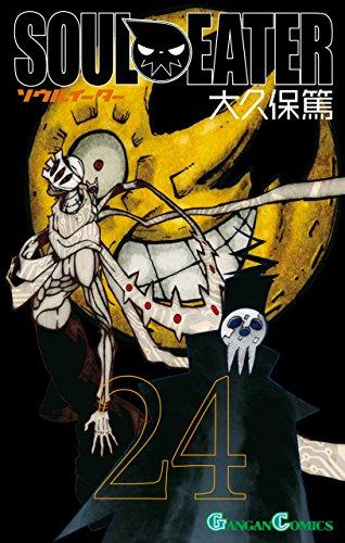 ソウルイーター 24巻 (デジタル版ガンガンコミックス)