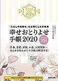 幸せおとりよせ手帳2020
