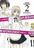 WEB版 WORKING!! / 高津 カリノ のシリーズ情報を見る