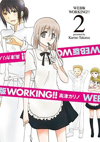 WEB版 WORKING!!(2) (ヤングガンガンコミックス)の詳細を見る