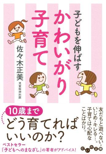 子どもを伸ばす かわいがり子育て (だいわ文庫)の詳細を見る