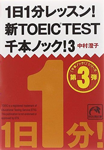 1日1分レッスン! 新TOEIC TEST千本ノック! 3 (祥伝社黄金文庫)