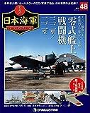 栄光の日本海軍パーフェクトファイル 48号 [分冊百科] (栄光の日本海軍 パーフェクトファイル)