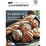 大人のteatime Vol.22