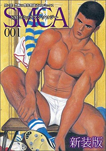 男×男!禁断の傑作野郎責めコミックス SMCA001 新装版 (BAKUDANコミックス)