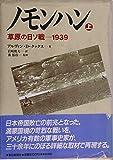 ノモンハン―草原の日ソ戦 1939〈上〉