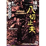 歴史民俗学 (No.21)