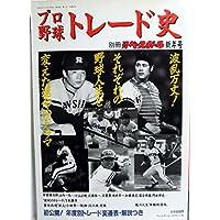 プロ野球トレード史 別冊週刊ベースボール新年号 1991年 波乱万丈!それぞれの野球人生を変えた運命のドラマ