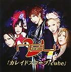 カレイドスコープ(初回限定盤B)(DVD付)()