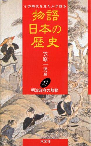 明治政府の胎動 (物語 日本の歴史)